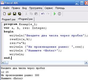 Программа на Паскаль