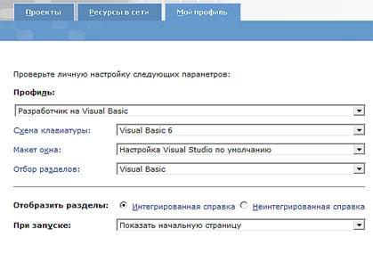Урок 1. Запуск и настройка Visual Basic.NET
