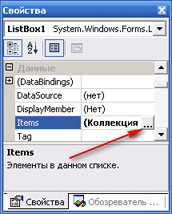 Visual Basic.NET. Заполнение списка