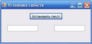 Visual-Basic.NET-Изменение свойств в коде