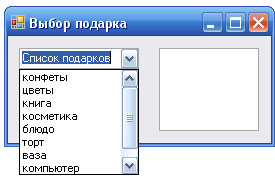 Visual-Basic.NET-ComboBox-2
