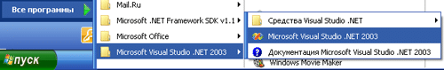 Запуск Visual Studio.Net 2003