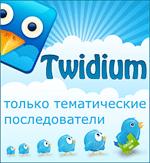 twidium-1