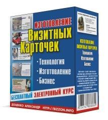 """Электронная книга """"Изготовление визитных карточек"""""""
