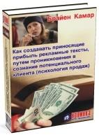 """Книга """"Как  создать приносящие прибыль рекламные тексты ..."""""""
