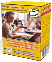 "Книга ""Интенсивный бизнес-тренинг..."""