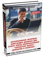 """Книга """"Эксклюзивное интервью ..."""""""
