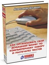 """Книга """"Как организовать свой домашний бизнес..."""""""