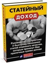 """Книга """"Статейный Доход: ..."""""""