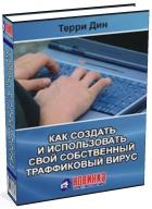 """Книга """"Как создать и использовать свой собственный траффиковый вирус"""""""