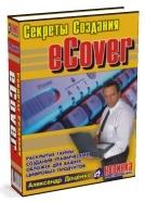"""Книга """"Секреты создания eCover"""""""