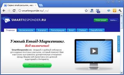 Сервис SmartResponder.ru