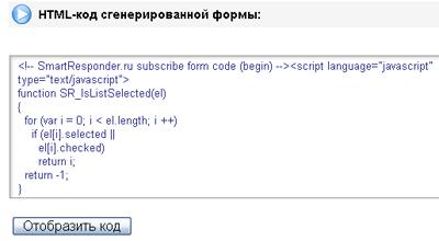 html-код формы подписки