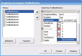Устанавливаем соответствие между кнопками toolBar  и рисунками ImageList