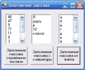 Visual Basic.NET. Заполнение массива