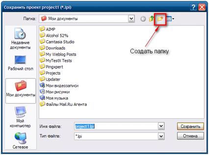 Lazarus. Создание папки для файлов проекта