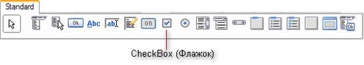Компонент TCheckBox (Флажок)