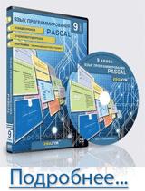 Язык программирования Pascal. 9 класс