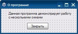 Форма О программе для загрузки в модальном окне