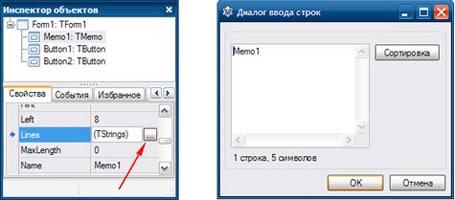 Memo-поле и простейший текстовый редактор