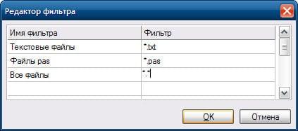 Выбор типа файла при открытии файла в окне диалога
