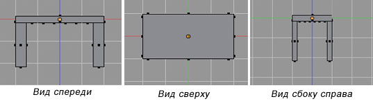 Blender. Модель стола, вид спереди, сверху, сбоку справа