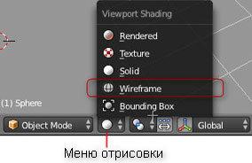 Blender. Смена режима отрисовки