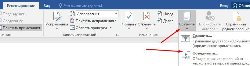 Как объединить несколько файлов word в один