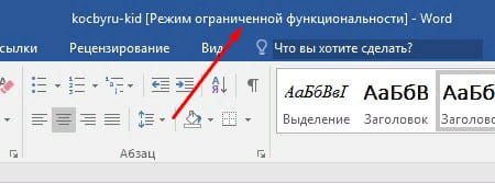 Как убрать режим ограниченной функциональности в Word – Пример документа в режиме ограниченной функциональности