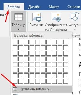 Как добавить строку в таблице Word