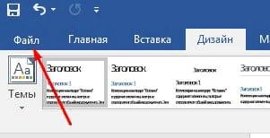Как убрать режим ограниченной функциональности в Word – Щелкните по вкладке Файл
