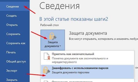 Как снять пароль с документа ворд