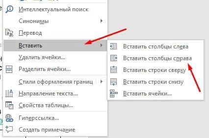 Как добавить столбец в таблицу в Word