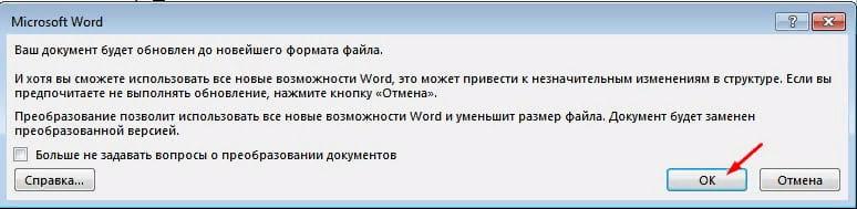 Как убрать режим ограниченной функциональности в Word – Подтверждение отключения режима ограниченной функциональности в ворде