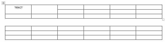 Как объединить и разделить таблицы и ячейки в Word