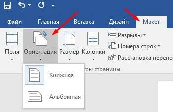 Ориентация одной страницы в ворде