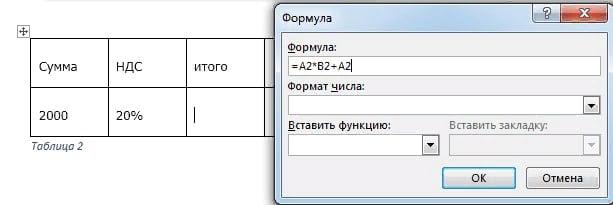 word | вставка и построение формул с использованием математических операторов