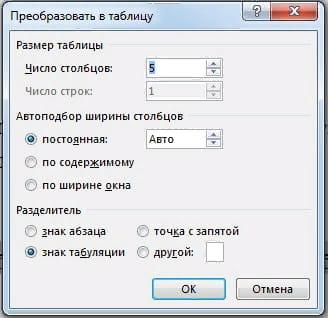 Как преобразовать таблицу в текст в ворде