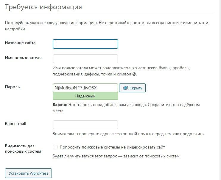 Индикатор надежности пароля wordpress