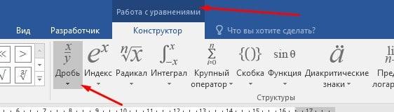"""Вкладка """"дизайн инструментов для уравнений"""""""