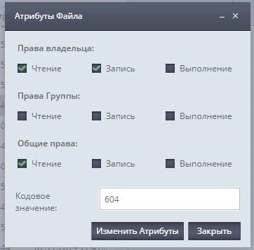 Разрешения для файла .htaccess