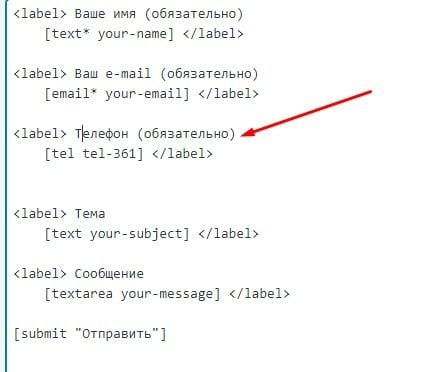 добавить HTML-код для формирования тегов в контактной форме 7