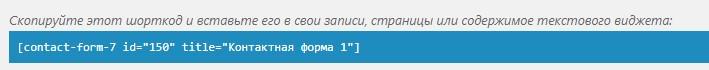 контактная форма 7 короткий код, чтобы добавить контактную форму в WordPress