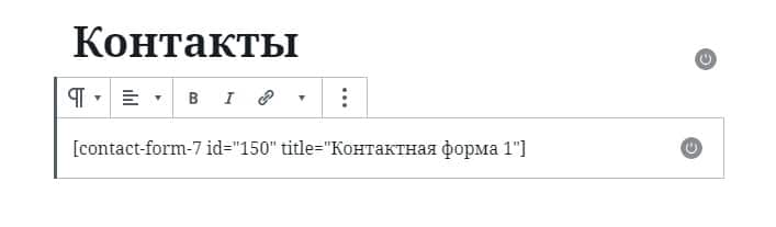 контактная форма 7 шорткод в редакторе WordPress