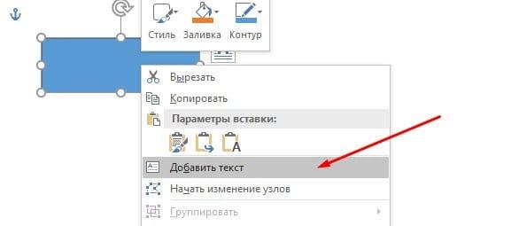 Щелкните правой кнопкой мыши по фигуре и выберите «Изменить текст».