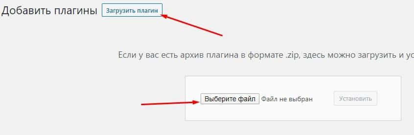 установить контактную форму 7, чтобы добавить контактную форму в WordPress