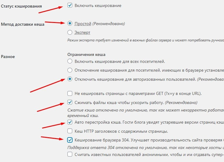 Расширенные настройки плагина WordPress для кеша wp