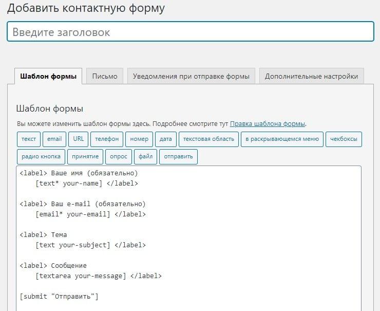 как добавить контактную форму в wordpress с контактной формой 7