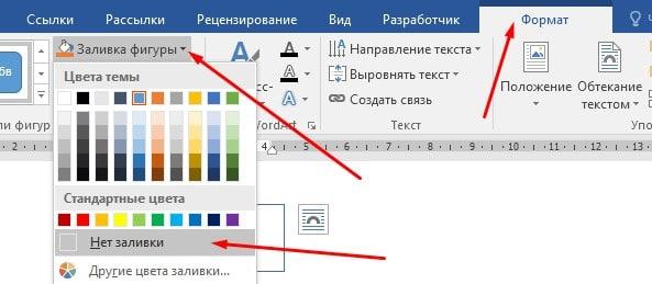 как изменить направление текста в Word