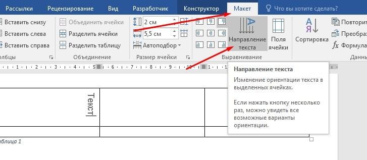 Перейти к инструментам таблицы> макет